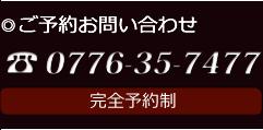 ご予約お問い合わせTEL:0776-35-7477完全予約制