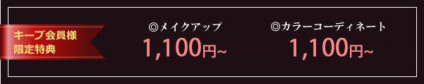まつ毛カール2,500円メイクアップ、カラーコーディネート0円
