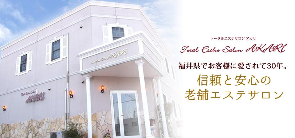 福井県でお客様に愛されて30年。信頼と安心の老舗エステサロン
